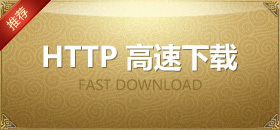 HTTP高速下载
