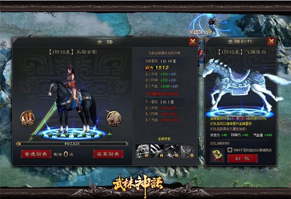 武林神话坐骑系统