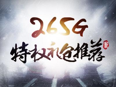 265G推荐