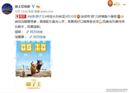 狮子王 电影上映期延长1个月 将于9月10日下映