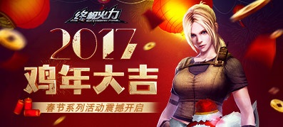 2017春节