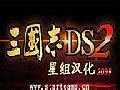 三国志DS 2 中文版